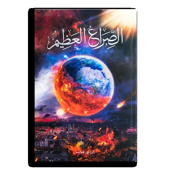 Bild på Från mörker till ljus - arabiska