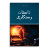 Bild på Story of Redemption - farsi