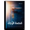 Bild på Story of hope - arabiska